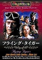 フライング・タイガー [DVD]