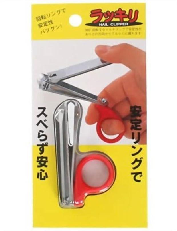 誰のうまくいけば求人(まとめ)シクロケア 爪切り 爪切りラッキリ 955【×10セット】
