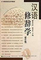 汉语修辞学(修订版)