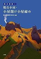 焼岳小屋・小屋開け小屋締め (焼岳叢書)