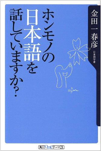 ホンモノの日本語を話していますか? (角川oneテーマ21)