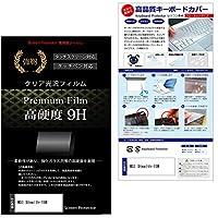 メディアカバーマーケット MSI Stealth-15M [15.6インチ(1920x1080)] 機種で使える【シリコンキーボードカバー フリーカットタイプ と 強化ガラスと同等の高硬度 9Hフィルム のセット】