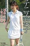 「テニス女子」 ~社会人一年生、上司との恋~ デジタル写真集 (ラビリンス)