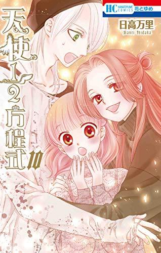 天使1/2方程式 10 (花とゆめCOMICS)