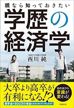 [西川純]の親なら知っておきたい学歴の経済学