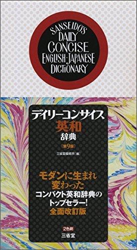 三省堂『デイリーコンサイス 英和辞典』