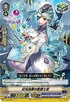 ヴァンガード V-EB08/063 虹色秘薬の医療士官 (C コモン) My Glorious Justice