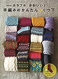 <新装版>カラフル、かわいい! 手編みのかんたん♪くつ下