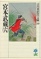 宮本武蔵(六) (吉川英治歴史時代文庫) 4061965190 Book Cover