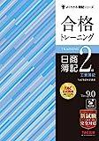 合格トレーニング 日商簿記2級 工業簿記 Ver.9.0 よくわかる簿記シリーズ