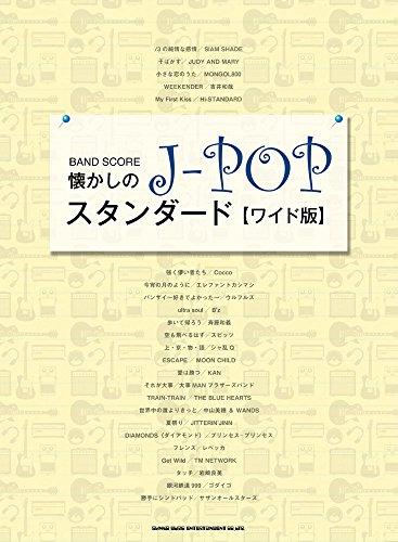 バンド・スコア 懐かしのJ-POPスタンダード[ワイド版] - シンコーミュージック スコア編集部