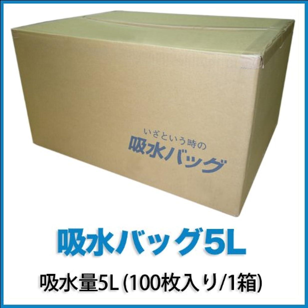 安全性差牧師吸水バッグ5L 吸水量5L (100枚入り/1箱) K-5L 急な出水時や水漏れに 防災用品