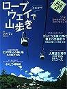 ロープウェイで山歩き―乗りたくなる行きたくなる日本全国おすすめ27コース