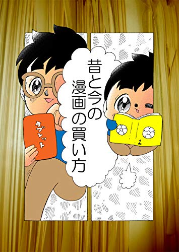 昔と今の漫画の買い方 ヌミャーンのオリジナル漫画集