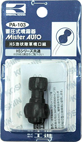 工進(KOSHIN) 蓄圧式噴霧器(HS-シリーズ)噴霧器パーツ/噴口 泡状除草噴口 PA-103 [ネジ径M8][泡状散布約90°]