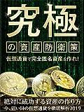究極の資産防衛策!仮想通貨で完全匿名資産を作れ!