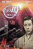 NHK「その時歴史が動いた」 奇兵隊決起せよ!~高杉晋作挙兵の時~ [DVD] - ドキュメント