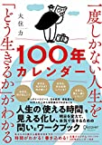 一度しかない人生  どう生きるか がわかる100年カレンダー 本書スペシャルカレンダー フレームワークDL特典付き