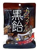 黄金糖 カラメル黒糖60g ×10個