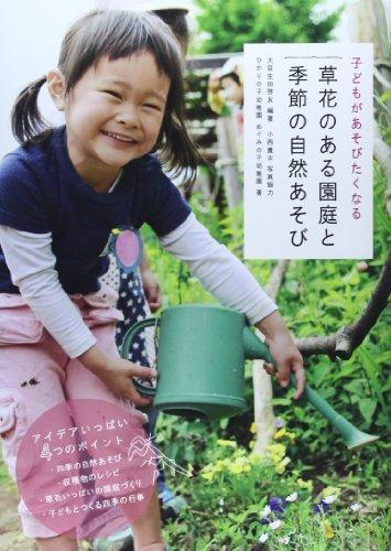 子どもがあそびたくなる草花のある園庭と季節の自然あそびの詳細を見る