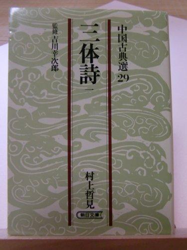三体詩 1 (朝日文庫 ち 3-29 中国古典選 29) / 村上 哲見
