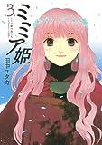 ミミア姫( 3) ミミア姫の旅立ち〜いちばんさいしょの物語〜  (アフタヌーンKC)