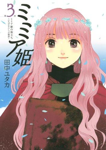 ミミア姫( 3) ミミア姫の旅立ち〜いちばんさいしょの物語〜  (アフタヌーンKC)の詳細を見る