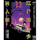江戸川乱歩異人館 13 (ヤングジャンプコミックスDIGITAL)