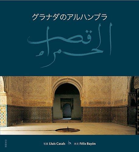 La Alhambra de Granada (Sèrie 2)