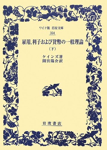 General theory of money employment, interest and (bottom) (wide version Iwanami Bunko) (2012) ISBN: 4000073540 [Japanese Import]