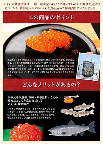 OWARIいくら醤油漬け北海道産冷凍1.5kg(250gx6P)