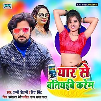 Yaar Se Batiyaibe Karem (feat. Priya Singh)