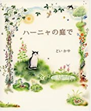 At Rainha's Garden (Japanese Edition)