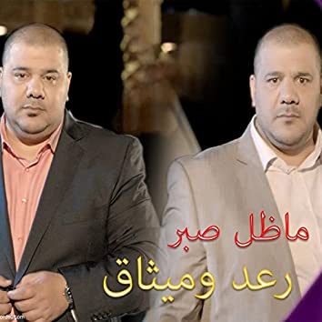 Ma Zal Saber