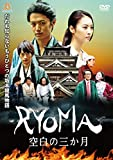 RYOMA ~空白の3ヶ月~[DVD]