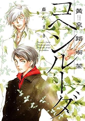 黄泉路喫茶コヘンルーダ (ウィングス・コミックス)