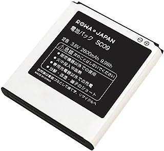 ドコモ SC09 SC11 互換 バッテリー【実容量高】【日本規制検査済み】 【ロワジャパン】