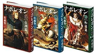 佐藤 賢一 ナポレオン 全3巻 完結セット (単行本)