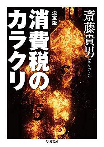 決定版 消費税のカラクリ (ちくま文庫)
