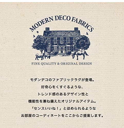 MODERNDECO(モダンデコ)『ヘリンボーンラグマット』