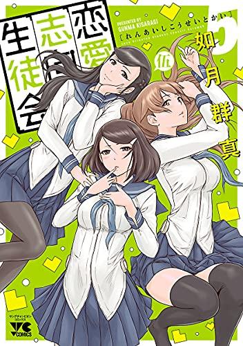 恋愛志向生徒会 5 (ヤングチャンピオン・コミックス)