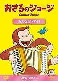 おさるのジョージ DVD-BOX みんなだいすき![DVD]