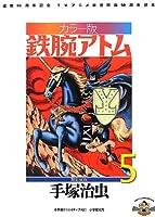 カラー版 鉄腕アトム 限定BOX (5) (復刻名作漫画シリーズ)