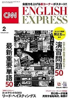 CNN ENGLISH EXPRESS (イングリッシュ・エクスプレス) 2021年 2月号【関正生先生監修】大学入試・英検で狙われる演習問題・最新重要単語50【生声インタビュー】ネットフリックスCEO