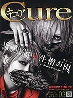 Cure(キュア) 2021年 03 月号 [雑誌]