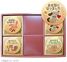 スイーツ工房フォチェッタ 退職 お菓子 メッセージクッキー お礼セット 個包装 15枚 インスタ映え