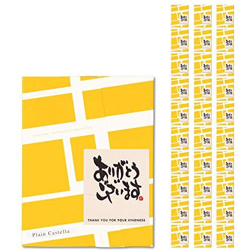 長崎心泉堂 プチギフト お菓子 幸せの黄色いカステラ 個包装 30個 セット 〔「ありがとうございます」メッセージシール付き/退職や転勤の挨拶に〕 【和菓子 スイーツ プレセント 長崎カステラ】