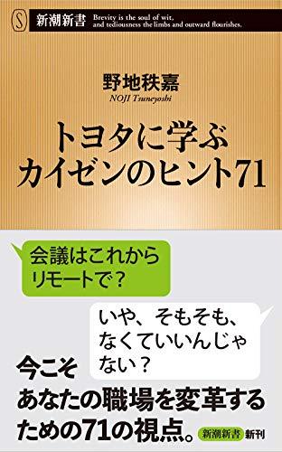 トヨタに学ぶ カイゼンのヒント71 (新潮新書)