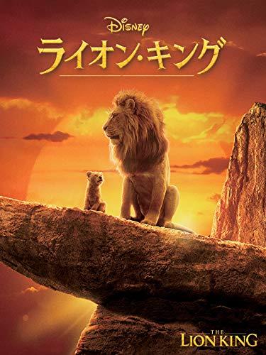 ライオン・キング (吹替版)