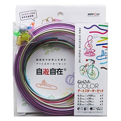 日本化線 (カラーワイヤー) 自遊自在 アートスターターセット パープル (6mmx1m 1巻)(0.6-3.2mmx200mm以上 7本)(デザインキャップ・ビーズ) 22301134